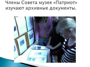 Члены Совета музея «Патриот» изучают архивные документы.