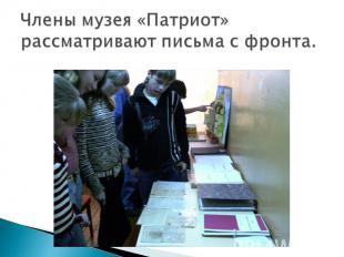 Члены музея «Патриот» рассматривают письма с фронта.