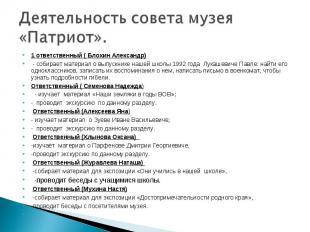 Деятельность совета музея «Патриот». 1 ответственный ( Блохин Александр)- собир