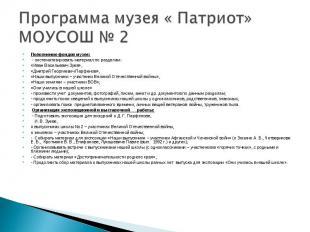 Программа музея « Патриот»МОУСОШ № 2 Пополнение фондов музея:- систематизирова