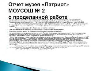 Отчет музея «Патриот» МОУСОШ № 2о проделанной работе Официально наш музей начал