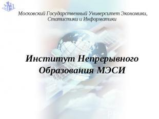 Московский Государственный Университет Экономики, Статистики и Информатики Инсти