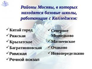 Районы Москвы, в которых находятся базовые школы, работающие с Колледжем: Китай