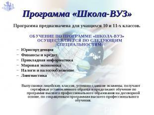 Программа «Школа-ВУЗ» Программа предназначена для учащихся 10 и 11-х классов.ОБУ