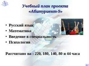 Учебный план проекта «Абитуриент-9» Русский язык Математика Введение в специальн