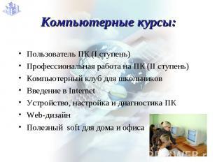 Компьютерные курсы: Пользователь ПК (I ступень)Профессиональная работа на ПК (II