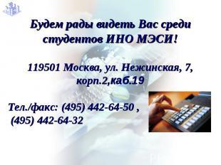 Будем рады видеть Вас среди студентов ИНО МЭСИ!119501 Москва, ул. Нежинская, 7,