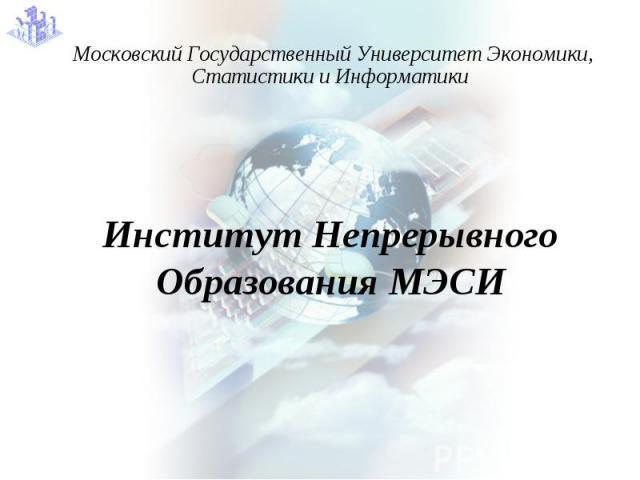 Московский Государственный Университет Экономики, Статистики и Информатики Институт Непрерывного Образования МЭСИ