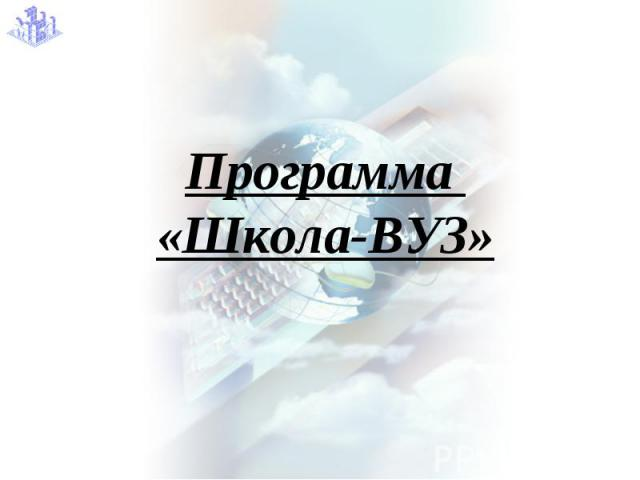 Программа «Школа-ВУЗ»