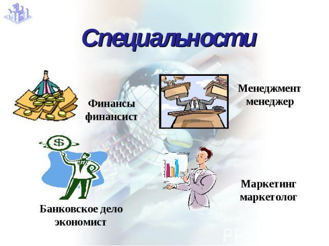 Специальности ФинансыфинансистМенеджментменеджерБанковское делоэкономистМаркетингмаркетолог