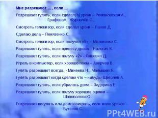 Мне разрешают …, если …Разрешают гулять, если сделал(а) уроки – Романовская А.,
