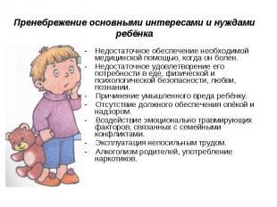 Пренебрежение основными интересами и нуждами ребёнка Недостаточное обеспечение н