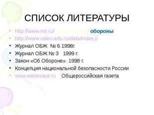 СПИСОК ЛИТЕРАТУРЫ http://www.mil.ru/ министерство обороныhttp://www.valeo.edu.ru