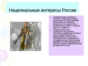 Национальные интересы России Национальные интересы России в оборонной сфере закл
