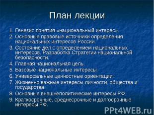 План лекции 1. Генезис понятия «национальный интерес».2. Основные правовые источ