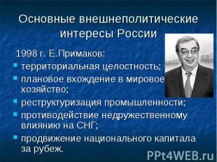 Основные внешнеполитические интересы России 1998 г. Е.Примаков:территориальная ц