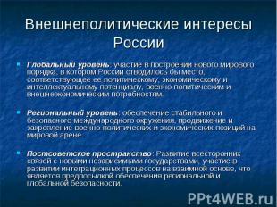 Внешнеполитические интересы России Глобальный уровень: участие в построении ново