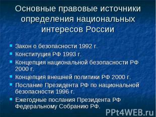 Основные правовые источники определения национальных интересов России Закон о бе