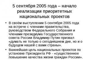 5 сентября 2005 года – начало реализации приоритетных национальных проектов В св