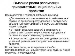 Высокие риски реализации приоритетных национальных проектов Президент РФ 5 сентя