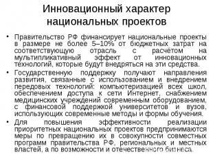 Инновационный характер национальных проектов Правительство РФ финансирует национ