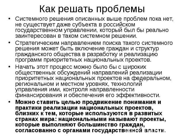 Как решать проблемы Системного решения описанных выше проблем пока нет, не существует даже субъекта в российском государственном управлении, который был бы реально заинтересован в таком системном решении.Стратегическим направлением поиска такого сис…