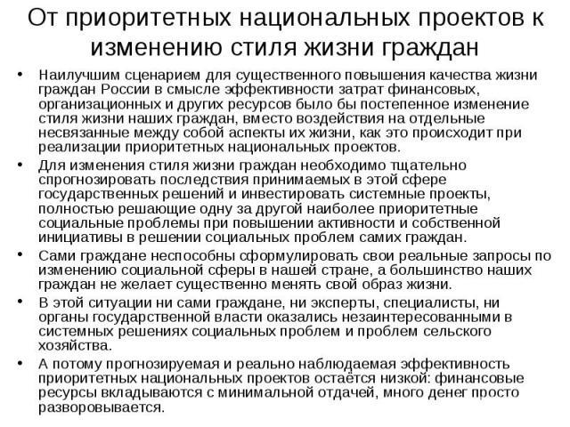 От приоритетных национальных проектов к изменению стиля жизни граждан Наилучшим сценарием для существенного повышения качества жизни граждан России в смысле эффективности затрат финансовых, организационных и других ресурсов было бы постепенное измен…