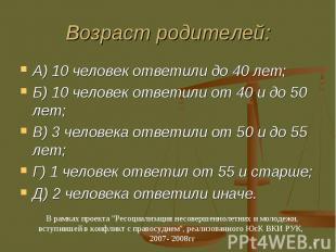 Возраст родителей: А) 10 человек ответили до 40 лет;Б) 10 человек ответили от 40