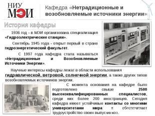 Кафедра «Нетрадиционные и возобновляемые источники энергии» История кафедры 1936