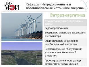 Кафедра «Нетрадиционные и возобновляемые источники энергии» Ветроэнергетика