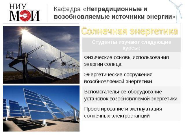 Кафедра «Нетрадиционные и возобновляемые источники энергии» Солнечная энергетика