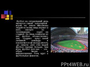 Футбол на сегодняшний день является самой популярной игрой на земле. Миллионы лю