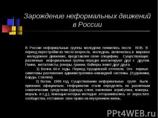 Зарождение неформальных движений в России В России неформальные группы молодежи