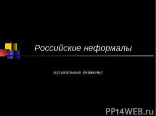 Российские неформалы музыкальные движения