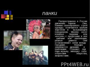 панки Распространено в России движение панков. Они, помимо своеобразного стиля о