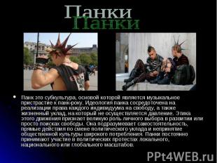 Панки Панк это субкультура, основой которой является музыкальное пристрастие к п