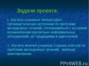 Задачи проекта: 1. Изучить основные литературно-публицистические источники по пр