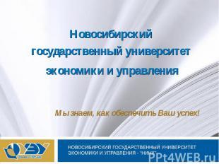 Новосибирский государственный университет экономики и управленияМы знаем, как об