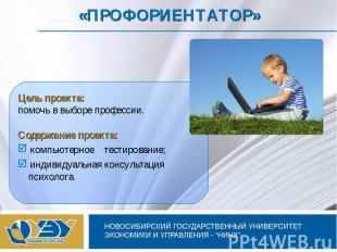 «ПРОФОРИЕНТАТОР» Цель проекта: помочь в выборе профессии.Содержание проекта: ком
