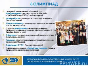 8 ОЛИМПИАД Сибирский региональный отборочный тур Международного конкурса компьют