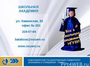 ШКОЛЬНАЯ АКАДЕМИЯ ул. Каменская, 52 офис № 201224-57-84batalova@nsuem.ruwww.nsue