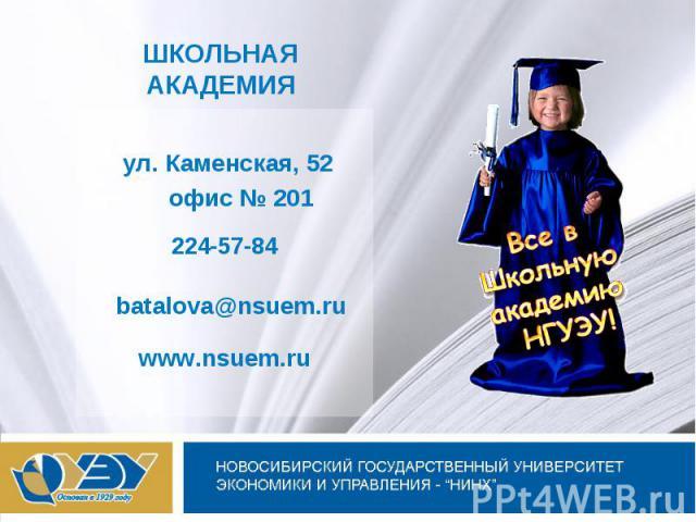 ШКОЛЬНАЯ АКАДЕМИЯ ул. Каменская, 52 офис № 201224-57-84batalova@nsuem.ruwww.nsuem.ru