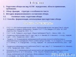План 1.Подготовка обзора как вид АСПИ: определение, области применения, требован