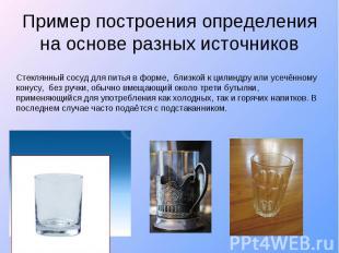 Пример построения определения на основе разных источников Стеклянный сосуд для п