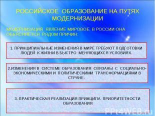 РОССИЙСКОЕ ОБРАЗОВАНИЕ НА ПУТЯХ МОДЕРНИЗАЦИИ МОДЕРНИЗАЦИЯ ЯВЛЕНИЕ МИРОВОЕ. В РОС