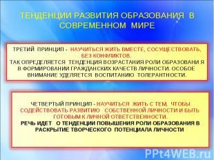 ТЕНДЕНЦИИ РАЗВИТИЯ ОБРАЗОВАНИЯ В СОВРЕМЕННОМ МИРЕ ТРЕТИЙ ПРИНЦИП - НАУЧИТЬСЯ ЖИТ