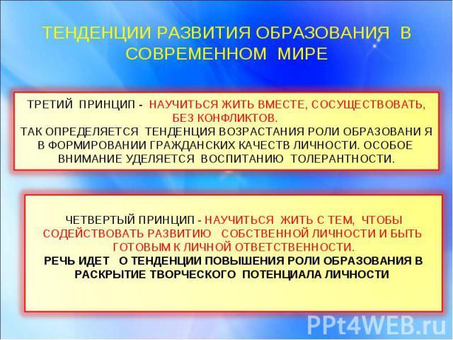 ТЕНДЕНЦИИ РАЗВИТИЯ ОБРАЗОВАНИЯ В СОВРЕМЕННОМ МИРЕ ТРЕТИЙ ПРИНЦИП - НАУЧИТЬСЯ ЖИТЬ ВМЕСТЕ, СОСУЩЕСТВОВАТЬ, БЕЗ КОНФЛИКТОВ. ТАК ОПРЕДЕЛЯЕТСЯ ТЕНДЕНЦИЯ ВОЗРАСТАНИЯ РОЛИ ОБРАЗОВАНИ Я В ФОРМИРОВАНИИ ГРАЖДАНСКИХ КАЧЕСТВ ЛИЧНОСТИ. ОСОБОЕ ВНИМАНИЕ УДЕЛЯЕТСЯ…