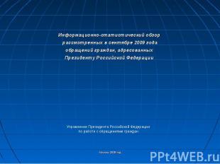 Информационно-статистический обзор рассмотренных в сентябре 2009 годаобращений г