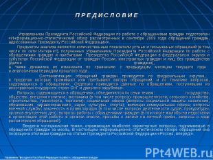 П Р Е Д И С Л О В И Е Управлением Президента Российской Федерации по работе с об