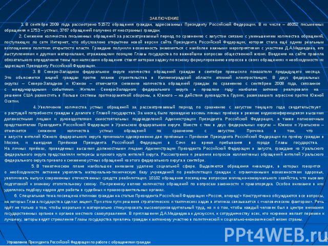 ЗАКЛЮЧЕНИЕ 1.В сентябре 2009 года рассмотрено 51572 обращения граждан, адресованных Президенту Российской Федерации. В их числе – 46052 письменных обращения и 1753 – устных. 3767 обращений получено от иностранных граждан. 2.Снижение количества пис…